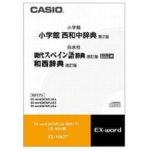 カシオ 電子辞書コンテンツ XSHA07