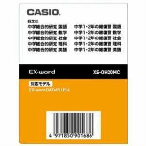 カシオ 電子辞書コンテンツ XSOH20MC