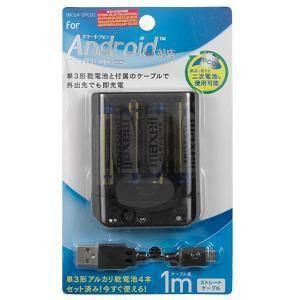 オズマ IBCU4-SPC02K スマートフォン用乾電池式単3×4本(セット済み) USBタイプ 充電専用ケーブル1m付 ブラック