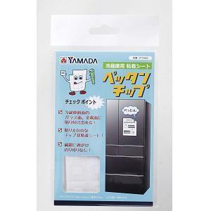 深井無線 YFT208S ヤマダ電機オリジナルモデルモデル ペッタンチップ 冷蔵庫用粘着シート