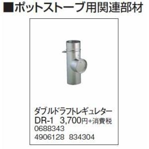 コロナ DR-1 暖房器具用部材 ポットストーブ用関連部材 ダブルドラフトレギュレター