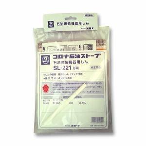 コロナ SL-221用 石油ストーブ用 替え芯(対流型ストーブ用)