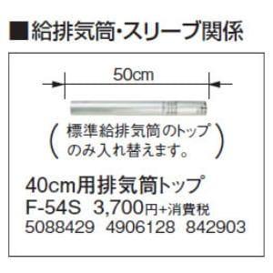 コロナ F-54S 暖房器具用部材 給排気筒部材 厚壁用 40cm用排気筒トップ