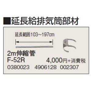 コロナ F-52R 暖房器具用部材 延長給排気筒部材 2m伸縮管
