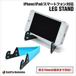 ラスタバナナ iPhone5/iPad対応 LEG STAND ブルー レッグスタンド RBOT100
