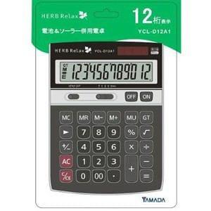 HerbRelax YCL-D12A1 ヤマダ電機オリジナル 電池&ソーラー併用電卓