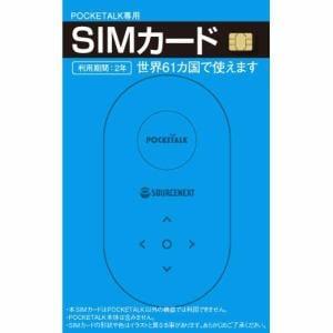 ソースネクスト POCKETALK (ポケトーク) 専用グローバルSIM (2年)