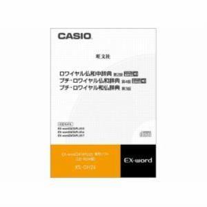 電子辞書用コンテンツ ロワイヤル仏和中辞典(CD-ROM) 第2版【旺文社】 XS-OH24