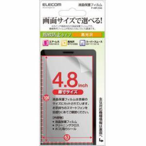 エレコム スマートフォン用 汎用液晶保護フィルム(指紋防止・光沢) P-48FLSAG