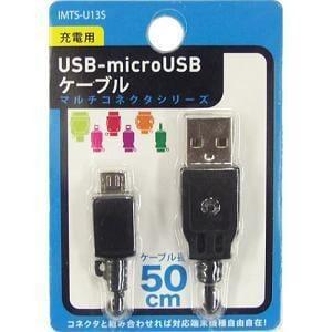 オズマ IMTS-U13KS スマートフォン用[micro USB] USBケーブル 充電 (50cm・ブラック)