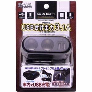 USB&ソケット2 EM110(OWL)