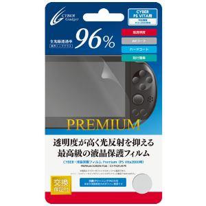 サイバーガジェット PS Vita2000用 CYBER・液晶保護フィルム Premium CY-PV2FLM-PR