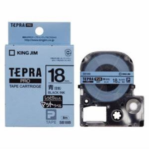 KING JIM テプラPROテープカートリッジ マットラベル 空色テプラPROテープ 黒文字 18mm幅 SB18B