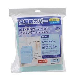 オーム電機 全自動式洗濯機カバー ブルー KAJ-SY001AA