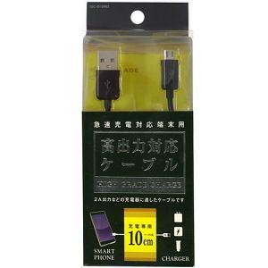 オズマ IUC-01SP05K スマートフォン用高出力対応充電ケーブル 10cm ブラック
