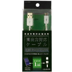 オズマ IUC-10SP05W スマートフォン用高出力対応充電ケーブル 1m ホワイト