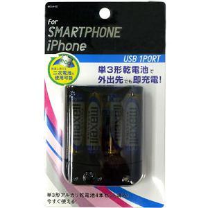 オズマ IBCU4-02K スマートフォン用 乾電池式充電器 単3電池 USBタイプ 黒