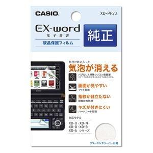 CASIO エクスワードXD-Uシリーズ用液晶保護フィルム XD-PF20