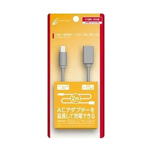 CYBER ・ 延長充電ケーブル2m (3DS/3DSLL用) グレー Y-3DSECC2-GY