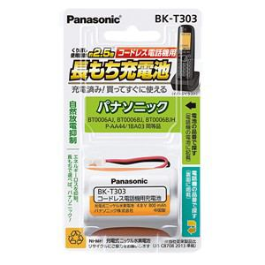 Panasonic 充電式ニッケル水素電池 コードレス電話機用 BK-T303