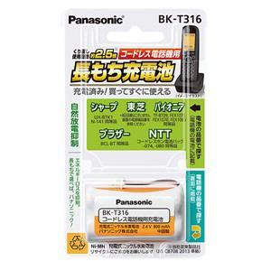 パナソニック コードレスホン充電池 BK-T316