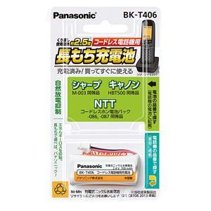 Panasonic コードレスホン充電池 BK-T406