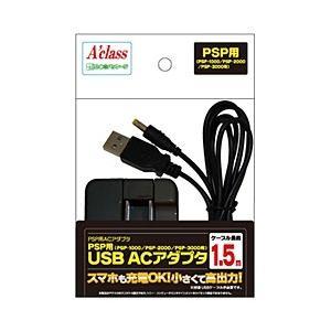 アクラス PSP用 USB ACアダプタ