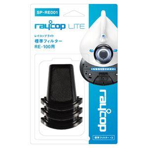レイコップ(raycop) SP-RE001 レイコップLite用標準フィルター(3個入)