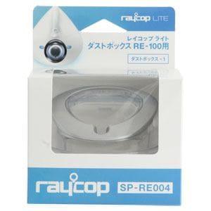 レイコップ(raycop) SP-RE004 レイコップLite用 ダストボックス