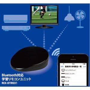 ラトックシステム Bluetooth対応学習リモコンユニット REX-BTIREX1
