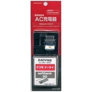 ラスタバナナ RBAC088 ケータイ用 FOMA・SoftBank3G  AC充電器 1A (1.6m・ブラック)