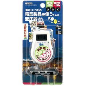 ヤザワ 海外旅行用 マルチプラグ変圧器 (35/25W) HTD130240V3025W
