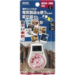 ヤザワ 海外旅行用 マルチプラグ変圧器 (20W) HTD240V20W