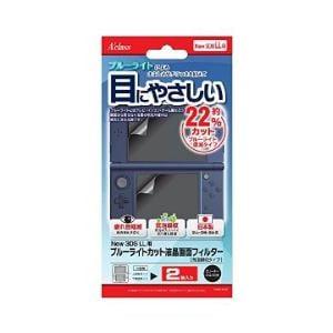 アクラス New3DSLL用ブルーライトカット液晶保護フィルター(気泡吸収タイプ)