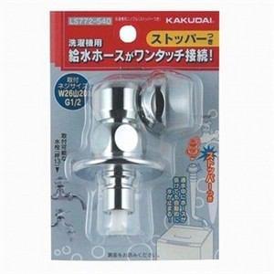 カクダイ ストッパー付洗濯機ニップル LS772-540
