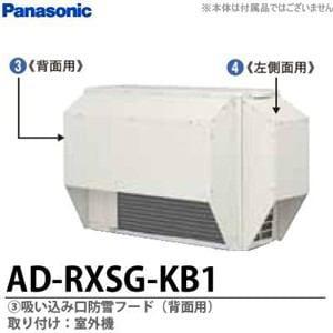 パナソニック エアコン防雪部材 吸い込み口防雪フード(背面用) AD-RXSG-KB1