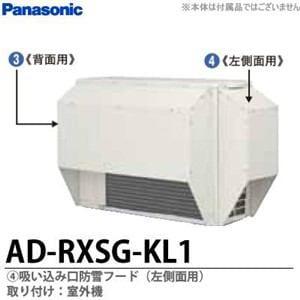 パナソニック エアコン防雪部材 吸い込み口防雪フード(左側面用) AD-RXSG-KL1