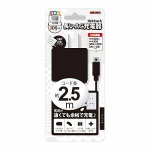 アローン アローン 長いAC充電器 ブラック ALG-3DS250-BK