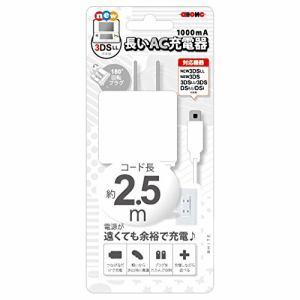 アローン new3DS用長いAC充電器 ホワイト