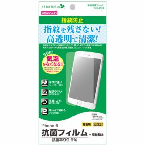 HERBRelax YHS-I6B3 iPhone6用保護フィルム 指紋防止