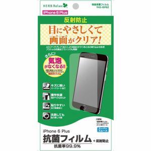 HerbRelax(ハーブリラックス) YHSI6PB2 iPhone6Plus用保護フィルム 反射防止