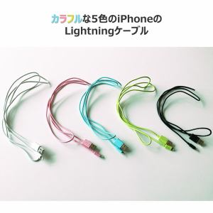 SoftBank Selection SB-CA34-APLI/WH USB Color Cable with Lightning Connector ホワイト