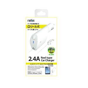 ラディウス AL-CCR11W iPhone/iPad対応 Lightningケーブル直結リールタイプ 2.4A出力 過電流保護装置