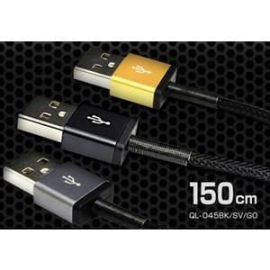 クオリティトラストジャパン QL-045SV Apple社認証 Lightningコネクタ搭載 Strong USBケーブル(150cm)
