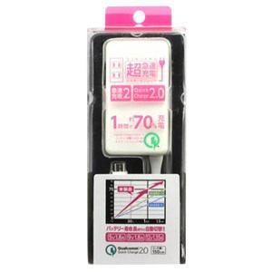 クオリティトラストジャパン QX-024WH QuickCharge 2.0対応 AC充電器 ホワイト