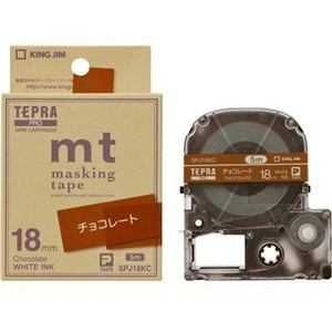 キングジム SPJ18KC テプラPRO専用マスキングテープ 「mt」(チョコレート/白文字/18mm幅)