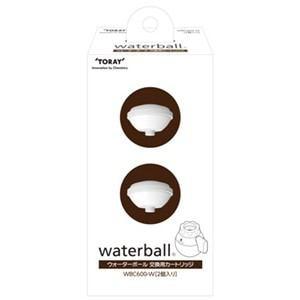 東レ 浄水器「ウォーターボール」用 交換カートリッジ(2本入) WBC600-W