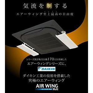 ダイアンサービス AW14-021-01 エアーウィング マルチ