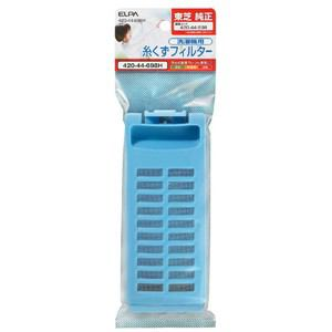 ELPA 糸くずフィルター 東芝洗濯機用 420-44-698H