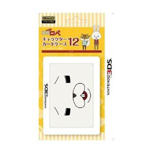 アイレックス キャラクターカードケース12 for ニンテンドー3DS 紙兎ロペ (ロペ) ILXNL117